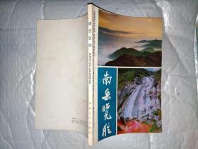 南岳览胜(附图.1987年1版1印