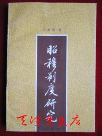 昭穆制度研究(1996年1版1印 印数1000册)