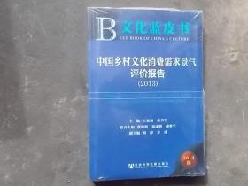 文化蓝皮书:中国乡村文化消费需求景气评价报告 (2013版) 全品未拆封