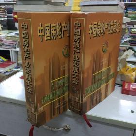中国房地产业发展大全(全两册,2001年一版一印)