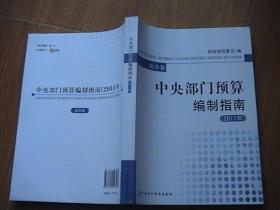 中央部门预算编制指南 2011