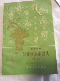 刘介梅忘本回头(越剧) 杭州越剧团演出本 1962年