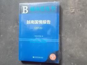 越南蓝皮书:越南国情报告 2015 全品未拆封