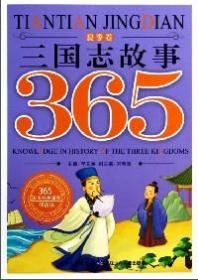 365天天经典系列 三国志故事365(注音版)夏季卷