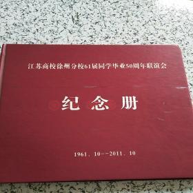江苏商校徐州分校61届同学毕业50周年联谊会纪念册。