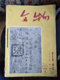 文物(1961年 第1-12期)