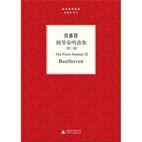 袖珍钢琴经典丛书:贝多芬钢琴奏鸣曲(第三卷)正版未拆封