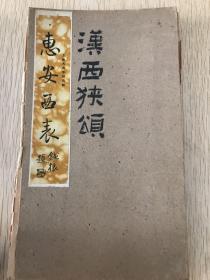 惠安西表(汉西狭颂)(折装)