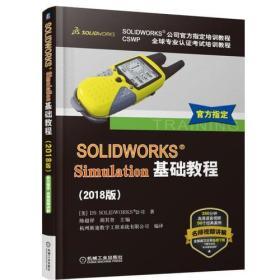 SOLIDWORKS Simulation基础教程:2018版