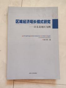 作者签赠本《区域经济增长模式研究》以东北地区为例,2011年一版一印。