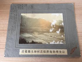 1910年日本《揖斐郡大和村若松耕地整理全景》照片一張,有裝裱,兩面都寫有很多文字,寫的是耕地整理相關內容