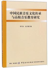中国民族音乐文化传承与高校音乐教育研究