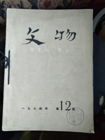 文物(1964年第1-12期)