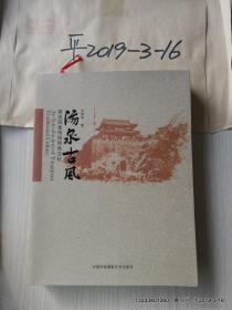 阳泉古风:图说阳泉传统特色文化