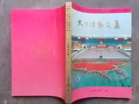 中华人民共和国第五届少数民族传统体育运动会:大型活动文集