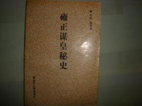 雍正谋皇秘史