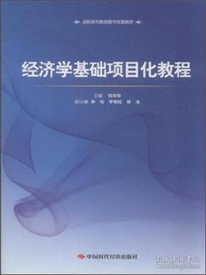 经济学基础项目化教程9787511922618