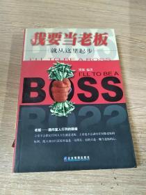 我要当老板