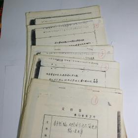 抗战时期版本陕甘宁边去简史手稿复印件