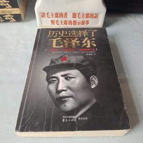 《历史选择了毛泽东》