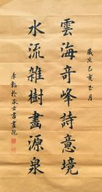 【保真】职业书法家孙治军楷书对联:云海奇峰诗意境;水流杂树画源泉