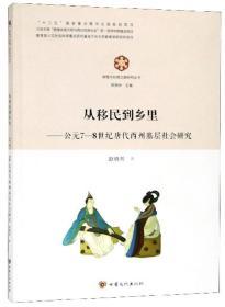 从移民到乡里:公元7-8世纪唐代西洲基层社会研究/敦煌与丝绸之路研究丛书
