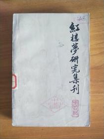 红楼梦研究集刊 (第四辑)
