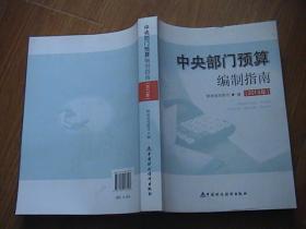 中央部门预算编制指南 2013