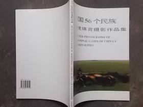 中国56个民族传统体育摄影作品集