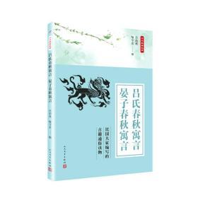 中华典籍故事:吕氏春秋寓言 晏子春秋寓言