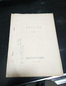 茶叶审评 检验 全国法 》>1958油印本;后面缺了几页