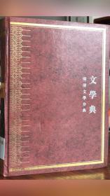 中华大典.文学典.明清文学分典(全五册)