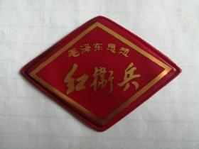 红卫兵臂章