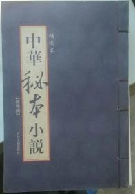 中华秘本小说无声戏(绣像本)线装竖版