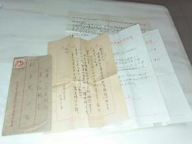 北京市文学艺术工作者果向真信札5通5页16开