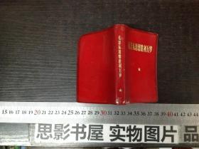 毛泽东思想胜利万岁【照片被撕】