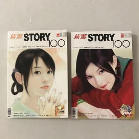 新蕾STORY100  2005年1 、8期