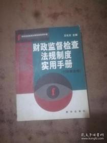 财政监督检查法规制度实用手册.行政事业卷
