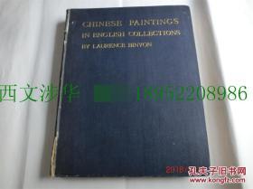 【现货 包邮】英文原版!《英国收藏中国画录》1927年初版 大开厚册  64全幅珂罗版中国绘画珍品  / CHINESE PAINTINGS IN ENGLISH COLLECTIONS