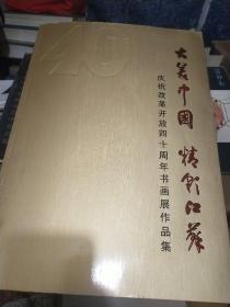大美中国。精彩江苏。庆祝改革开放40周年书画展作品集。