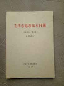 毛泽东思想基本问题(内部试用 第二稿)