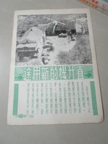 民国时期宣传画宣传图片一张(编号9)