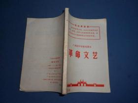 文革课本--革命文艺--广州市中学暂用课本--初中一、二、高中一年级