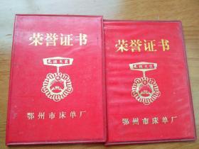 荣誉证书; 鄂州市床单厂二本