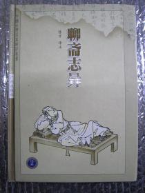 聊斋志异(库存正版新书)