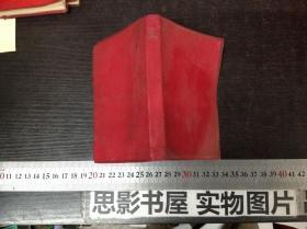 毛主席论教育【照片被撕】