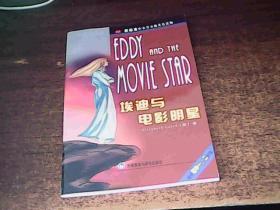 新标准中小学分级英语读物《埃迪与电影明星》【适合初中一、二年级】.