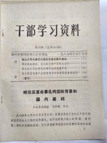 干部学习资料(1989年第20期)--略论反革命的国际背景和国内基础.16开;
