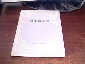 日本商法典.
