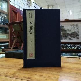 中华线装文库——西厢记